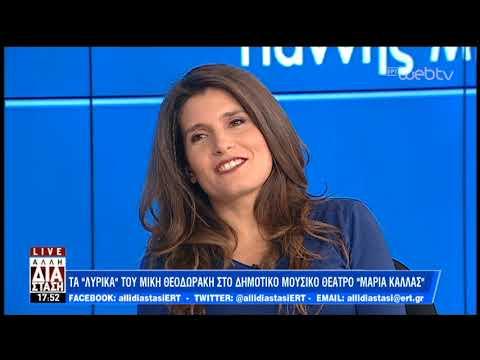 Τα «Λυρικά» του Μίκη Θεοδωράκη στο Δημοτικό Μουσικό Θέατρο «Μαρία Κάλλας» | 19/02/19 | ΕΡΤ