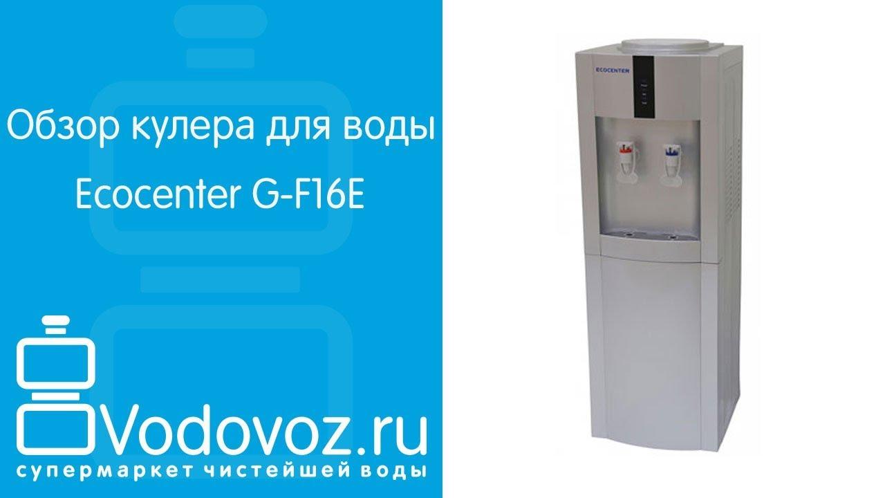 Обзор кулера для воды Ecocenter G-F16E
