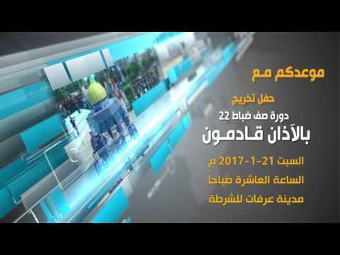 ترقبوا حفل تخريج دورة صف ضباط 22 ( بالآذان قادمون ) السبت 21/1 الساعة العاشرة صباحا ً مدينة عرفات للشرطة