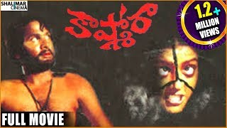 Kashmora Full Length Telugu Movie || Rajendra Prasad , Bhanupriya