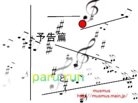 【動画フェス】paruとrun予告篇