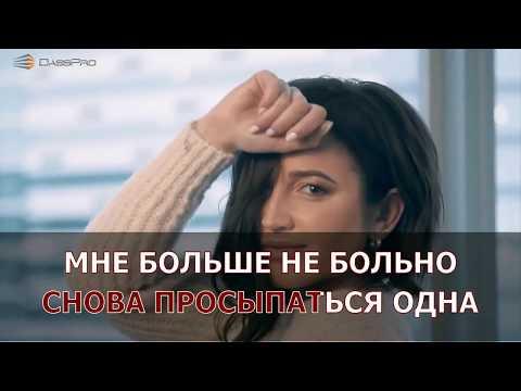 Караоке Ольга Бузова - Привыкаю