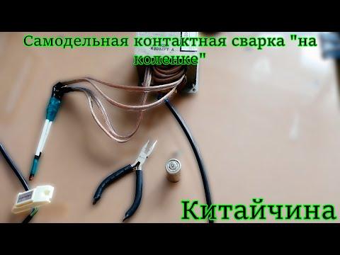 Ютуб контактная сварка из инвертора