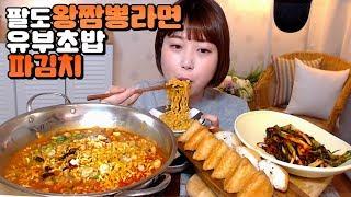 팔도왕짬뽕라면 파김치 유부초밥 먹방 mukbang Eating show