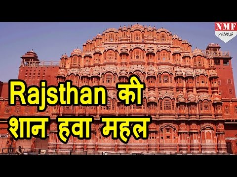 Video Revealed: जानें Jaipur के Hawa Mahal का secret download in MP3, 3GP, MP4, WEBM, AVI, FLV January 2017