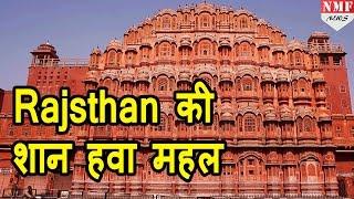 Video Revealed: जानें Jaipur के Hawa Mahal का secret MP3, 3GP, MP4, WEBM, AVI, FLV Mei 2019
