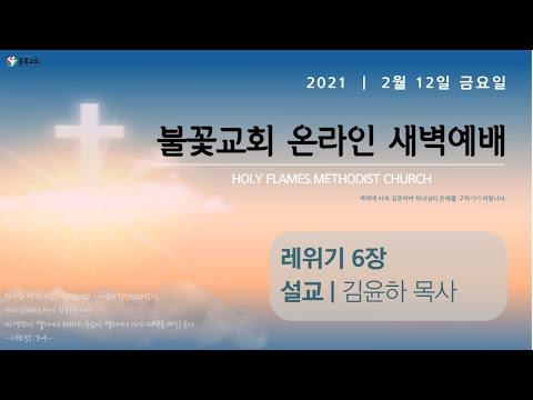 2021년 2월 12일 금요일 온라인새벽예배 레위기6장