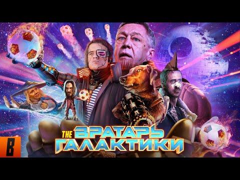 Новый выпуск BadСomedian - Вратарь Галактики