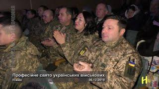 Професійне свято українських військових. Ніжин 06.12.2019
