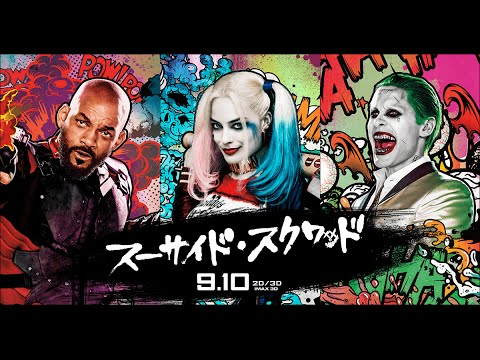 Suicide Squad (International Trailer 3)