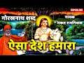 Aisa Desh Hamara !! Gorakh Shabad !! Bhakat Ramniwas !! Superline Devotional