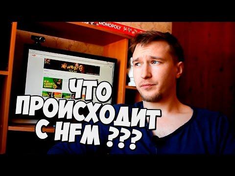 HFM Blog - Что происходит с каналом?