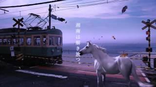 いざ!神奈川