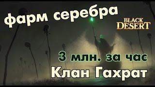 Black Desert (RU) - Фарм 3кк серебра в час. Гахрат
