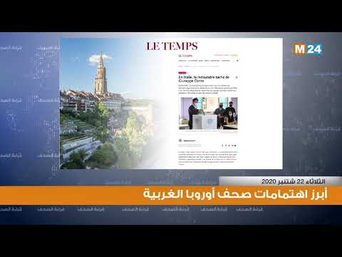 قراءة في أبرز اهتمامات الصحف بأوروبا الغربية ليوم 22 09 2020