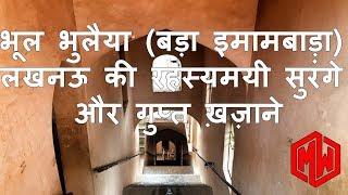 Video Bhool Bhulaiya of Lucknow - वास्तुकला का अद्भुत नमूना है लखनऊ की भूल भुलैया - Mysterious World Hindi MP3, 3GP, MP4, WEBM, AVI, FLV Desember 2018