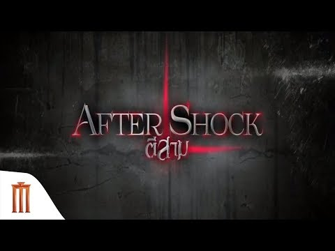 ตีสาม Aftershock - Official Trailer