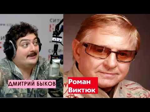 Дмитрий Быков / Роман Виктюк (режиссер театра). Я существую в двух измерениях