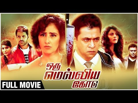 Oru Melliya Kodu - Full Tamil Movie | Arjun Sarja, Shaam & Manisha Koirala | Ilaiyaraja | Thriller