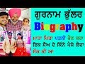 Gurnam Bhullar Family Biography in Punjabi | Parents Father Mother | Wife | Married Or Not | Diamond