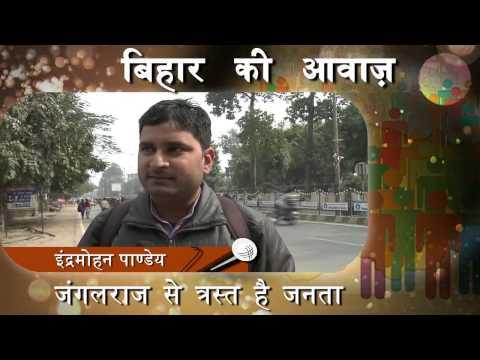 'Kaisa Ho Hamara Bihar'- Public opinion Campaign_Byte