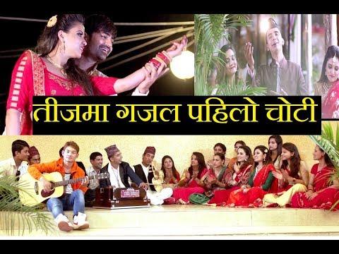 अहिले सम्मकै फरक शैलीको तीजमा गजल Teej Gajal |Thaneshwor Gautam |Saru Gautam |Kabita Gautam