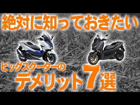 絶対に知っておきたいビッグスクーターのデメリット7選 видео
