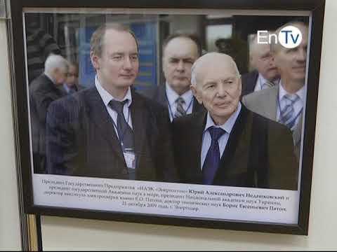 В Энергодаре открылась выставка, посвященная юбилею Бориса Патона