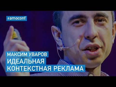 Максим Уваров - Идеальная контекстная реклама