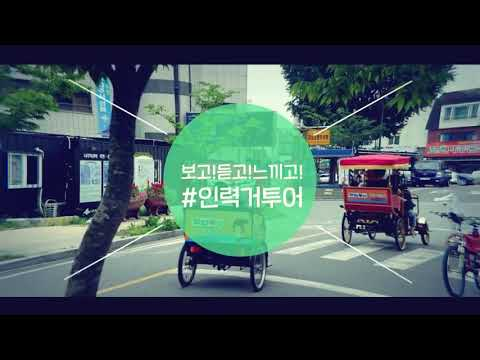 나주 읍성권 도시재생 홍보영상