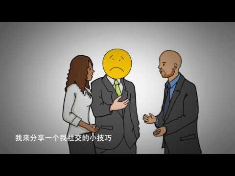 5分鐘視頻教如何成為溝通高手《人性的弱點》