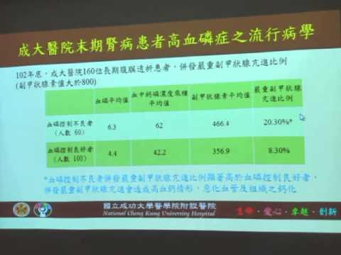 民正新聞記者:蔡永源報導成大醫院 腎臟科醫師曾進忠-降磷劑改善慢性腎病患者血管鈣化之臨床運用