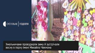 Хмельничани проводжали зиму й зустрічали весну в парку імені Михайла Чекмана