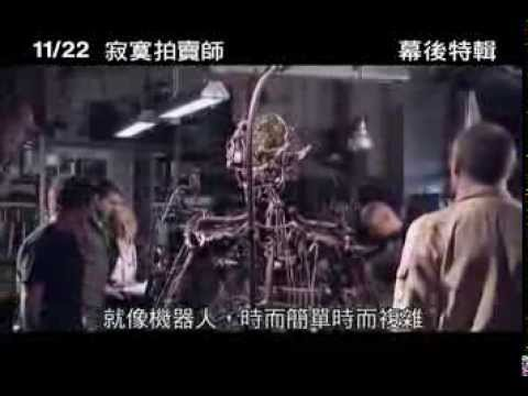 【寂寞拍賣師】吉姆史特吉斯幕後花絮:神秘機器人篇 ~ 11/22 待價而孤