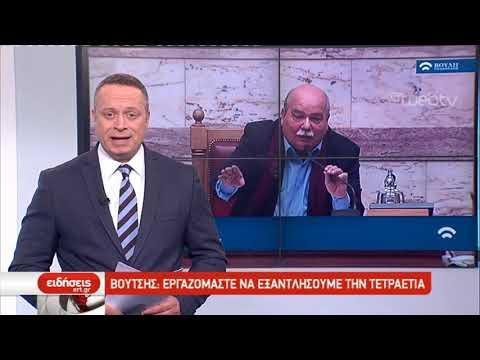 Τίτλοι Ειδήσεων ΕΡΤ3 19.00 | 05/02/2019 | ΕΡΤ