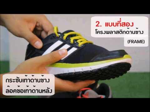 SPORTLAND ขั้นตอนการวัดไซส์รองเท้า ADIDAS