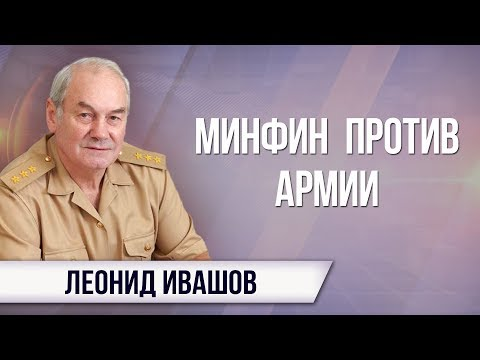 Министр финансов РФ г-н Силуанов: в бедах России виновата армия