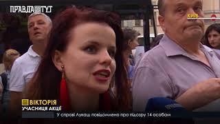Випуск новин на ПравдаТут за 14.07.18 (20:30)