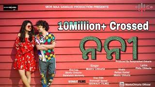 Video Nani | Full Video | New Sambalpuri Song 2020 | Mantu Chhuria | Baishakhi Mohanty download in MP3, 3GP, MP4, WEBM, AVI, FLV January 2017