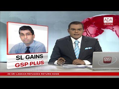 Ada Derana English News 09.00 pm