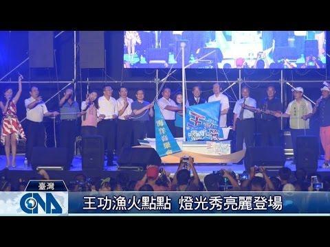 来去彰化好地方2 王功渔火节