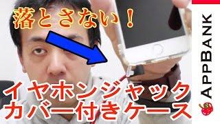 イヤホンジャックカバーがくっついたiPhone 6 ケース! [お便り回答]