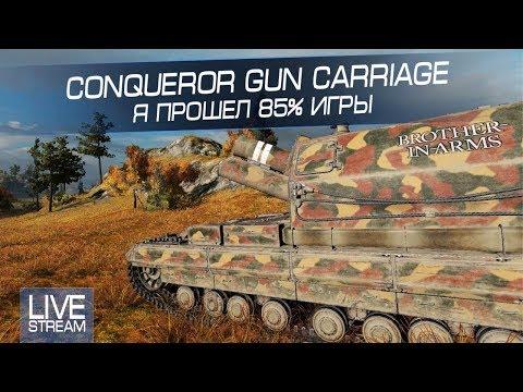Уже прошёл 85% игры на Conqueror Gun Carriage