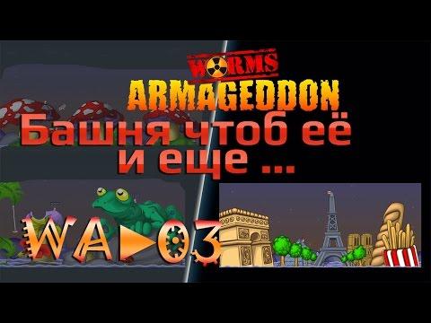 ► Worms Armageddon #03 - Эйфелева башня мотает нервы - HD - Wide [Ретро Респект]