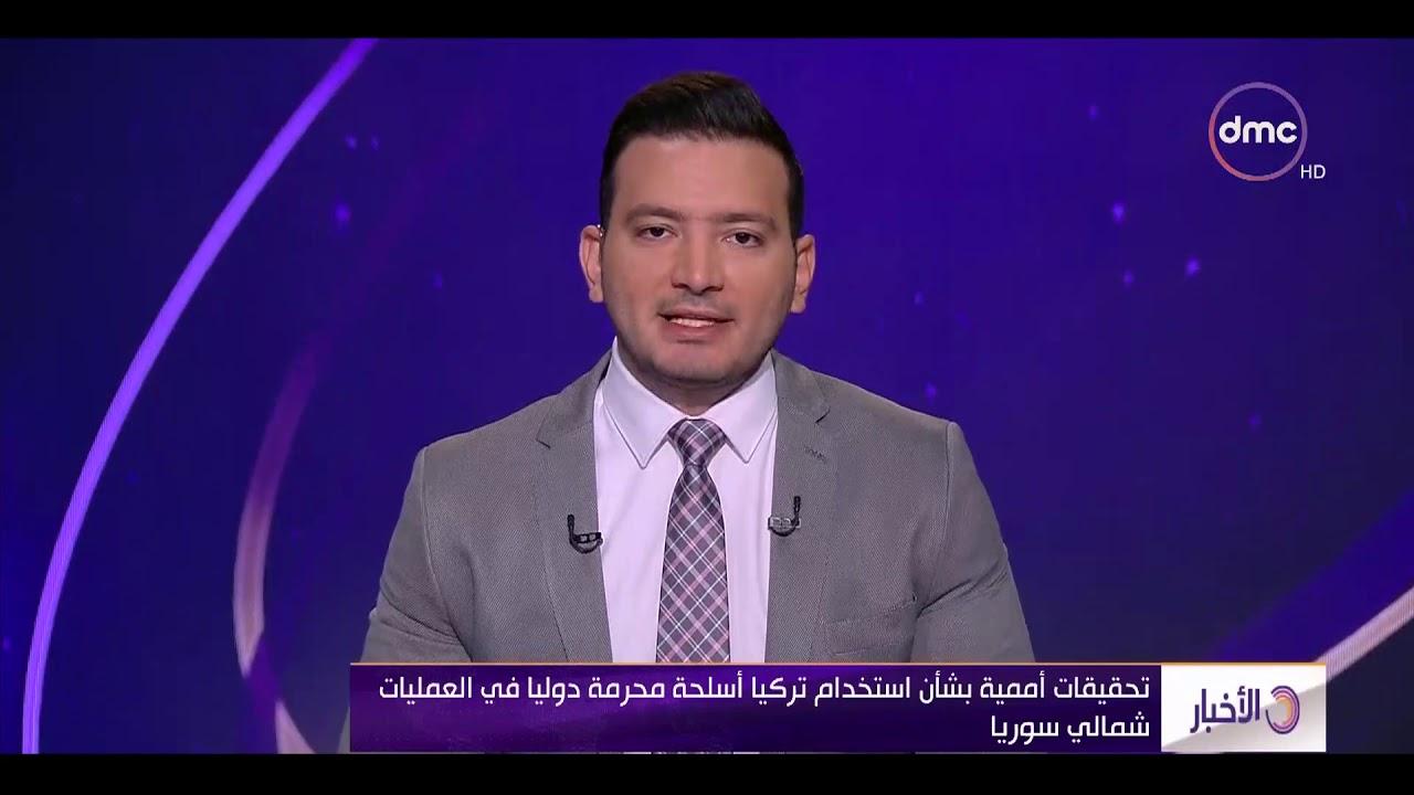 الأخبار - تحقيقات أممية بشأن استخدام تركيا أسلحة محرمة دوليا في العمليات شمالي سوريا