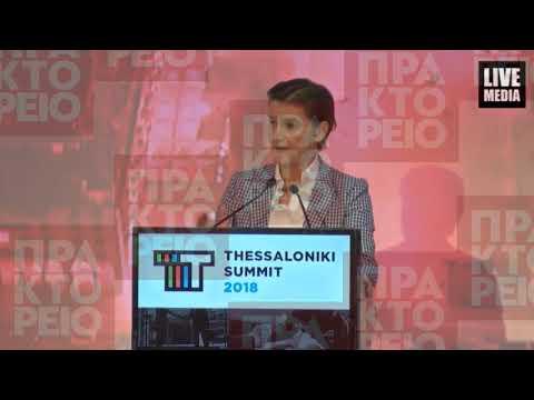 Oμιλία της πρωθυπουργού της Σερβίας Άννα Μπρνάμπιτς στην 3η Σύνοδο «Thessaloniki Summit 2018»