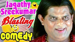 Video Jagathy Blasting Comedy Scenes | Mohanlal | Sreenivasan | Kalabhavan Mani | Mukesh MP3, 3GP, MP4, WEBM, AVI, FLV Oktober 2018