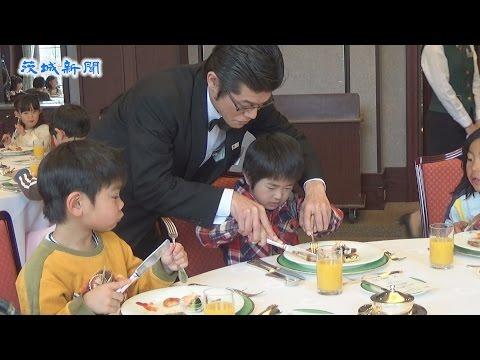 ホテルでテーブルマナー学ぶ 鉾田・串挽保育園児が講習