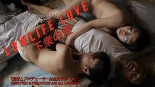 Nonton Lowlife Love                Trailer   Directed By Uchida Eiji  Japan 2016 Film Subtitle Indonesia Streaming Movie Download