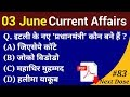 Next Dose #83| 3 June 2018 Current Affairs | Daily Current Affairs | Current Affairs in Hindi